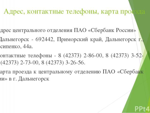 адрес сбербанка россии сравнить кредиты банков