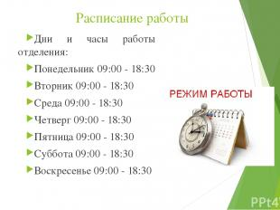 Расписание работы Дни и часы работы отделения: Понедельник 09:00 - 18:30 Вторник