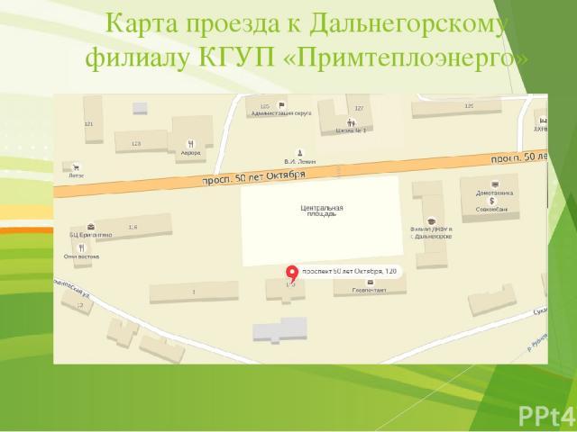Карта проезда к Дальнегорскому филиалу КГУП «Примтеплоэнерго»