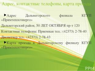 Адрес, контактные телефоны, карта проезда Адрес Дальнегорского филиала КГУП «При