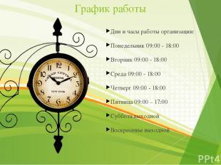 График работы Дни и часы работы организации: Понедельник 09:00 - 18:00 Вторник 0
