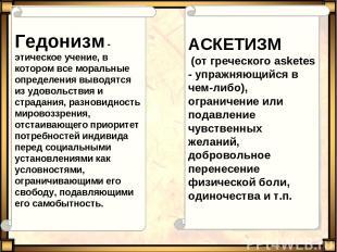 Рим нэп Гедонизм - этическое учение, в котором все моральные определения выводят