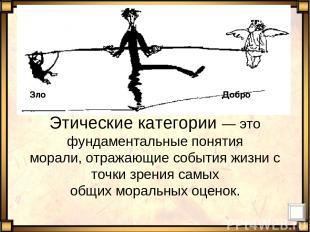 Другим видом поведения личности является разрешение моральных ситуаций, требующи