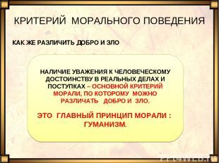 КРИТЕРИЙ МОРАЛЬНОГО ПОВЕДЕНИЯ КАК ЖЕ РАЗЛИЧИТЬ ДОБРО И ЗЛО НАЛИЧИЕ УВАЖЕНИЯ К ЧЕ