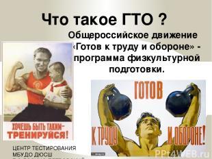 Что такое ГТО ? Общероссийское движение «Готов к труду и обороне» - программа фи