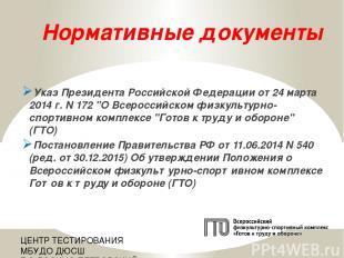 Нормативные документы Указ Президента Российской Федерации от 24 марта 2014 г. N