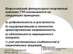 Всероссийский физкультурно-спортивный комплекс ГТО основывается на следующих при