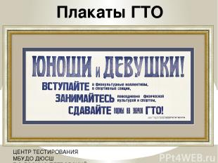 Плакаты ГТО ЦЕНТР ТЕСТИРОВАНИЯ МБУДО ДЮСШ Г.О.ЛОСИНО-ПЕТРОВСКИЙ