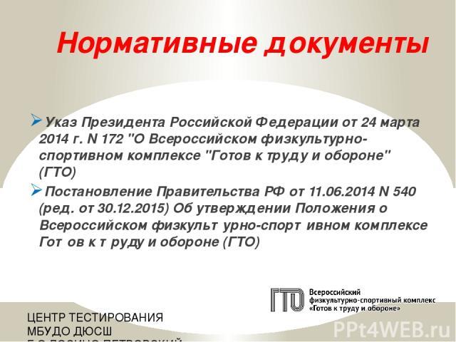 Нормативные документы Указ Президента Российской Федерации от 24 марта 2014 г. N 172