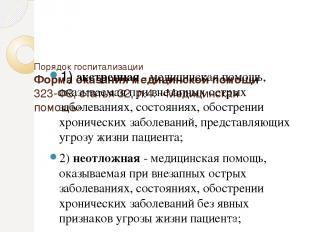 Порядок госпитализации Форма оказания медицинской помощи 323-ФЗ, статья 32, п.4.