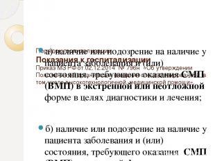 Порядок госпитализации Показания к госпитализации Приказ МЗ РФ от 02.12.2014 № 7