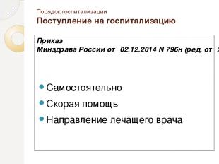Порядок госпитализации Поступление на госпитализацию Приказ Минздрава России от