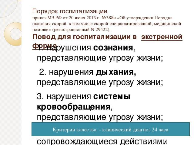 Порядок госпитализации приказ МЗ РФ от 20 июня 2013 г. №388н «Об утверждении Порядка оказания скорой, в том числе скорой специализированной, медицинской помощи» (регистрационный N 29422), Повод для госпитализации в экстренной форме 1. нарушения созн…