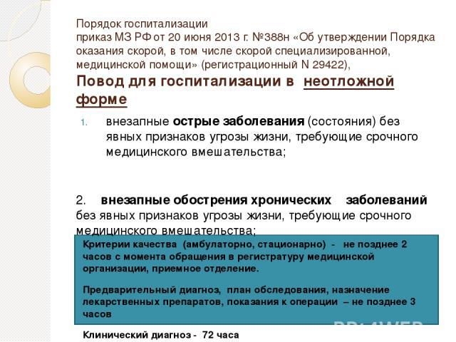 Порядок госпитализации приказ МЗ РФ от 20 июня 2013 г. №388н «Об утверждении Порядка оказания скорой, в том числе скорой специализированной, медицинской помощи» (регистрационный N 29422), Повод для госпитализации в неотложной форме внезапные острые …