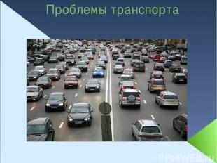 Проблемы транспорта