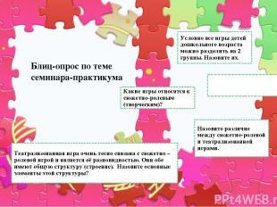 Условно все игры детей дошкольного возраста можно разделить на 2 группы. Назовит