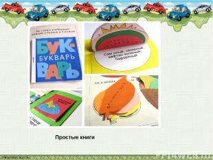Простые книги