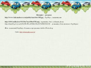 Интернет – ресурсы: http://www.italcasadecor.com/public/maxfoto/188.jpg бордюр с