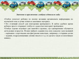 Значение и применение лэпбука в детском саду: •Лэпбук помогает ребенку по своему