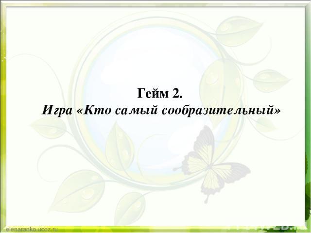 Гейм 2. Игра «Кто самый сообразительный»
