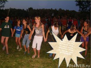 Тематическая дискотека «Мы выбираем ЗОЖ!» на палаточном районном сборе актива де