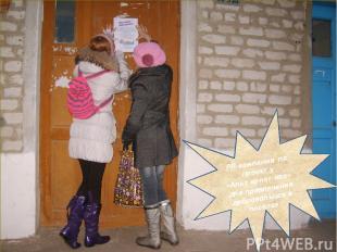 РR-компания по проекту «Альтернатива» для привлечения добровольцев в посёлке