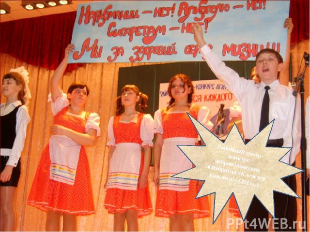 Районный смотр-конкурс добровольческих агитбригад «Касается каждого!» (2011г.)
