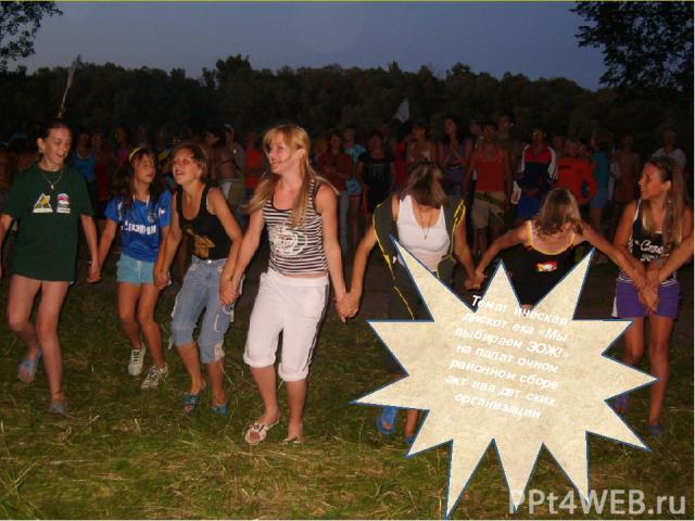 Тематическая дискотека «Мы выбираем ЗОЖ!» на палаточном районном сборе актива детских организаций