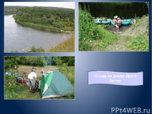 Сплав по рекам Дон и Битюг