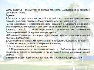 Цель работы: рассмотрение вклада мецената В.И.Карягина в развитие села Белая Гли