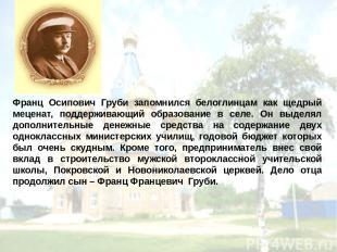 Франц Осипович Груби запомнился белоглинцам как щедрый меценат, поддерживающий о