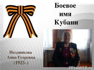 Позднякова Анна Егоровна (1923г.) Боевое имя Кубани