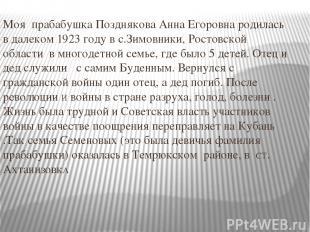 Моя прабабушка Позднякова Анна Егоровна родилась в далеком 1923 году в с.Зимовни