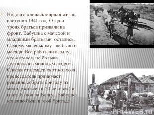 Недолго длилась мирная жизнь, наступил 1941 год. Отца и троих братьев призвали н