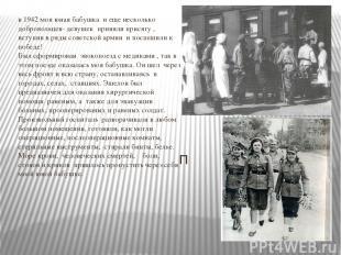 в 1942 моя юная бабушка и еще несколько добровольцев- девушек приняли присягу ,