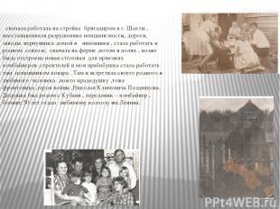 сначала работала на стройке бригадиром в г. Шахты , восстанавливали разрушенные