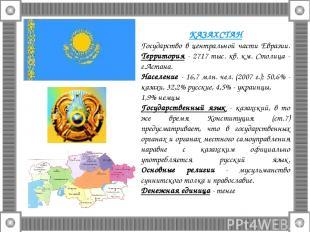 КАЗАХСТАН Государство в центральной части Евразии. Территория - 2717 тыс. кв. км