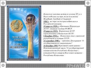 Казахское ханство возникло в конце XV в. и было поделено на три жуза (племени):