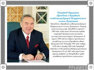 Назарбаев Нурсултан Президент и верховный главнокомандующий Вооруженными силами