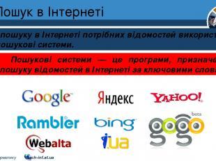 Пошук в Інтернеті Розділ 2 § 8 Для пошуку в Інтернеті потрібних відомостей викор
