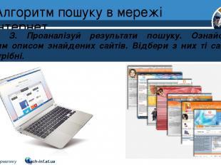 Алгоритм пошуку в мережі інтернет Розділ 2 § 8 Крок З. Проаналізуй результати по
