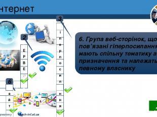 Інтернет Розділ 2 § 8 1 1. Найбільша та найвідоміша з глобальних комп'ютерних ме