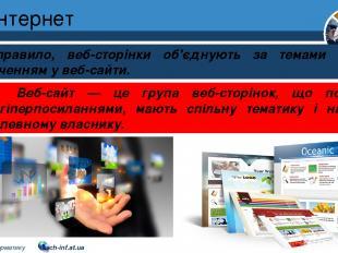 Інтернет Розділ 2 § 8 Як правило, веб-сторінки об'єднують за темами або за призн