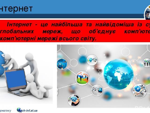 Інтернет Розділ 2 § 8 Інтернет - це найбільша та найвідоміша із сучасних глобальних мереж, що об'єднує комп'ютери та комп'ютерні мережі всього світу. 5 © Вивчаємо інформатику teach-inf.at.ua