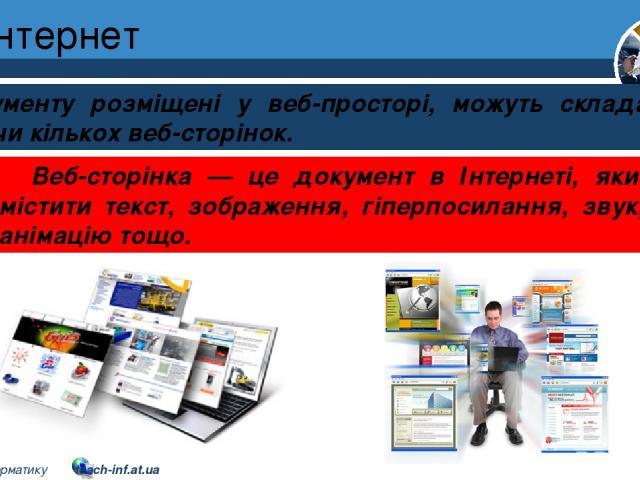 Інтернет Розділ 2 § 8 Документу розміщені у веб-просторі, можуть складатися з однієї чи кількох веб-сторінок. Веб-сторінка — це документ в Інтернеті, який може містити текст, зображення, гіперпосилання, звук, відео, анімацію тощо. 5 © Вивчаємо інфор…