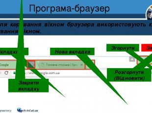 Програма-браузер Розділ 2 § 8 Для керування вікном браузера використовують кнопк