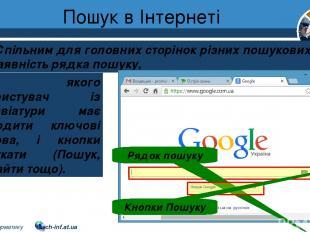 Пошук в Інтернеті Розділ 2 § 8 Спільним для головних сторінок різних пошукових с