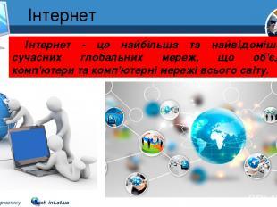 Інтернет Розділ 2 § 8 Інтернет - це найбільша та найвідоміша із сучасних глобаль