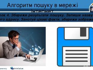 Алгоритм пошуку в мережі інтернет Розділ 2 § 8 Крок 4. Збережи результати пошуку