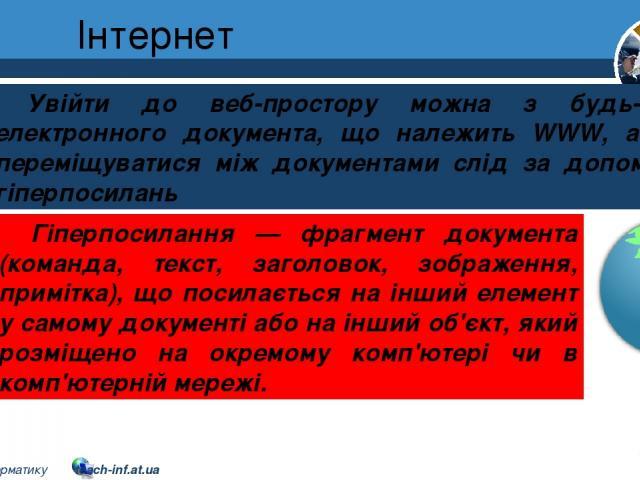 Інтернет Розділ 2 § 8 Увійти до веб-простору можна з будь-якого електронного документа, що належить WWW, а далі переміщуватися між документами слід за допомогою гіперпосилань Гіперпосилання — фрагмент документа (команда, текст, заголовок, зображення…